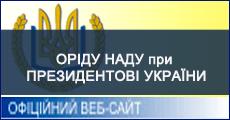 http://oridu.odessa.ua