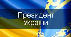 http://www.president.gov.ua