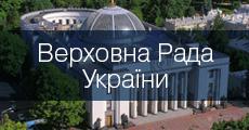 http://www.rada.gov.ua/